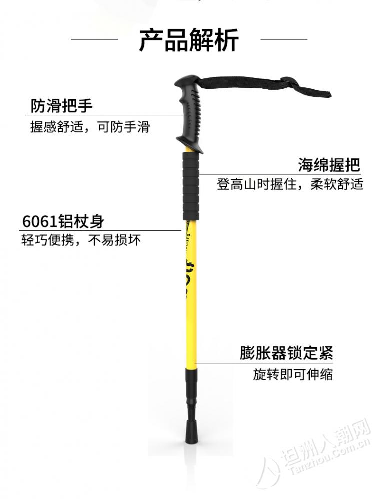 人潮币兑换NO.119:登山杖