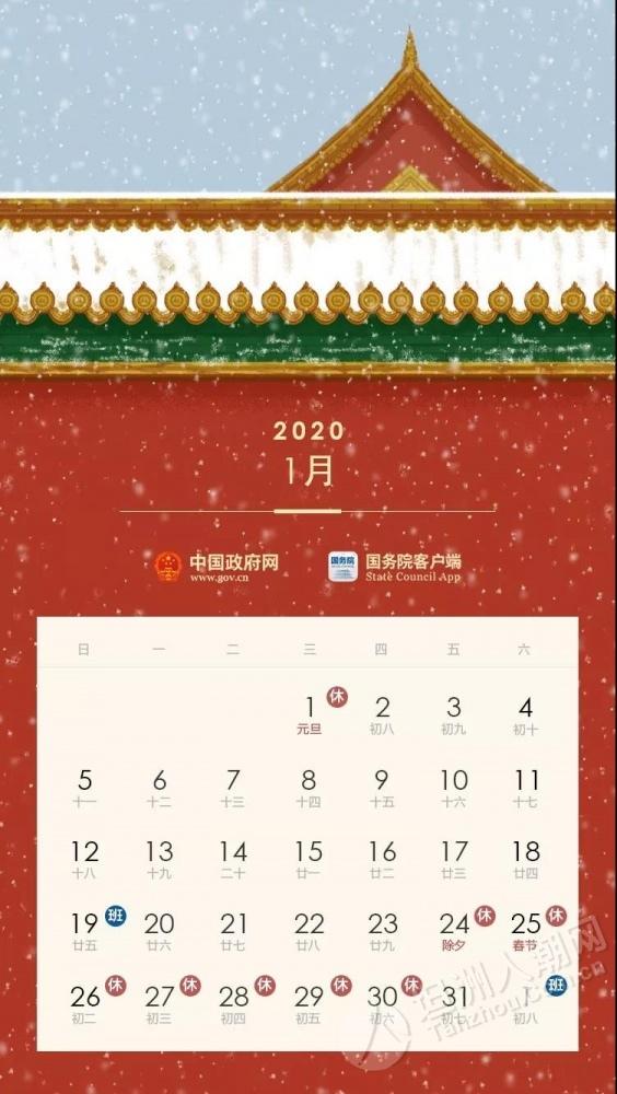 2020年放假安排来了!坦洲五一连休5天,国庆中秋...