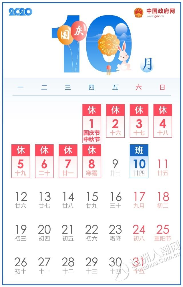 2020年放假安排来了!五一连休5天,国庆中秋连休8天,坦洲人你准备了吗?