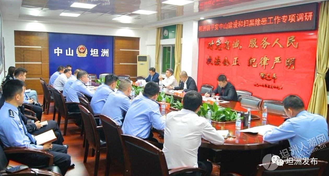 市委常委、政法委书记杨安队到坦洲镇督导平安中山建设和扫黑除恶专项斗争工作