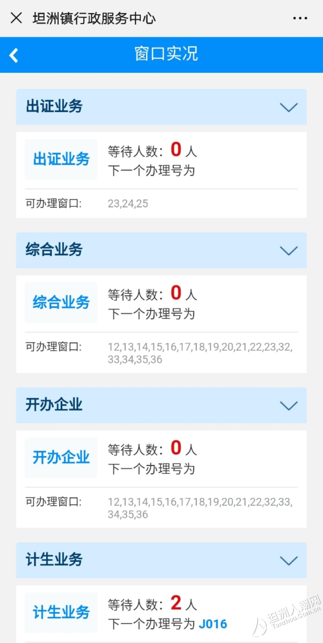 """坦洲镇行政服务中心又纯新""""技能""""!告别排队,微信取号等你来试~"""