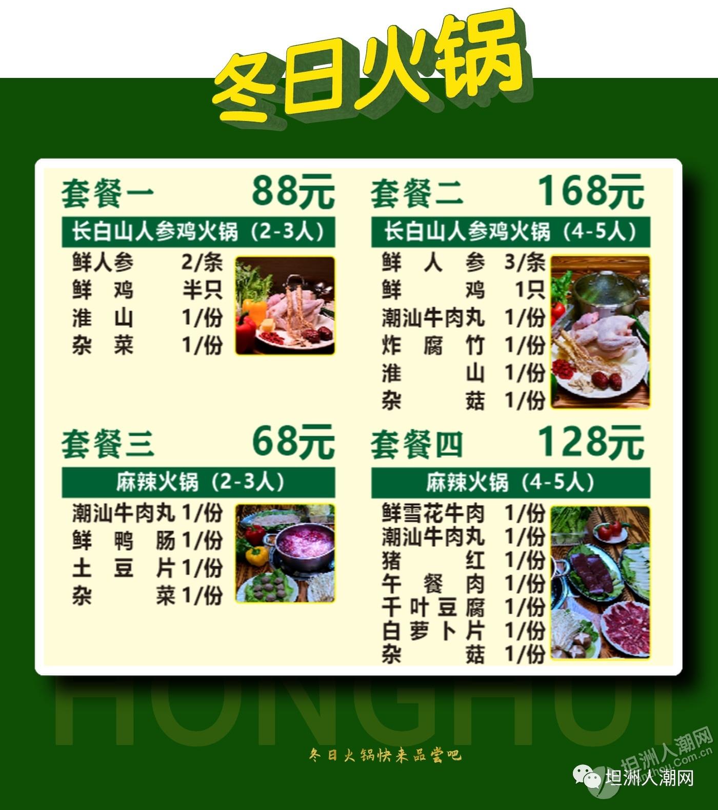寻美食|坦洲火锅优惠大全!牛肉火锅、椰子鸡、人参鸡、水鱼...