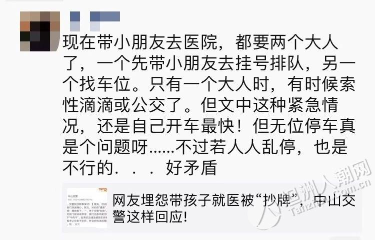 """网友发圈抱怨:孩子被烫伤,开车就医却被""""抄牌""""!中山交警回应了"""