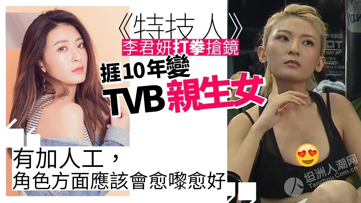 TVB新一代「姣精」戏假情真,暗交同剧上位小生...