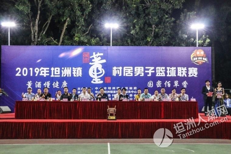 视频回顾:2019坦洲镇贵州董酒杯村居男子篮球联赛开幕式