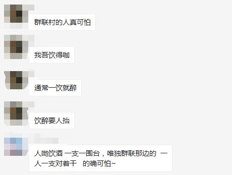 网友:群联村的人真可怕