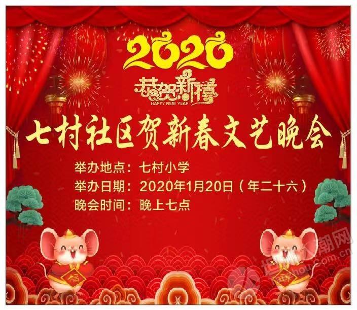【预告】2020.1.20晚上19:00七村社区贺新春文艺晚会!记得担凳子霸头位咯喂!