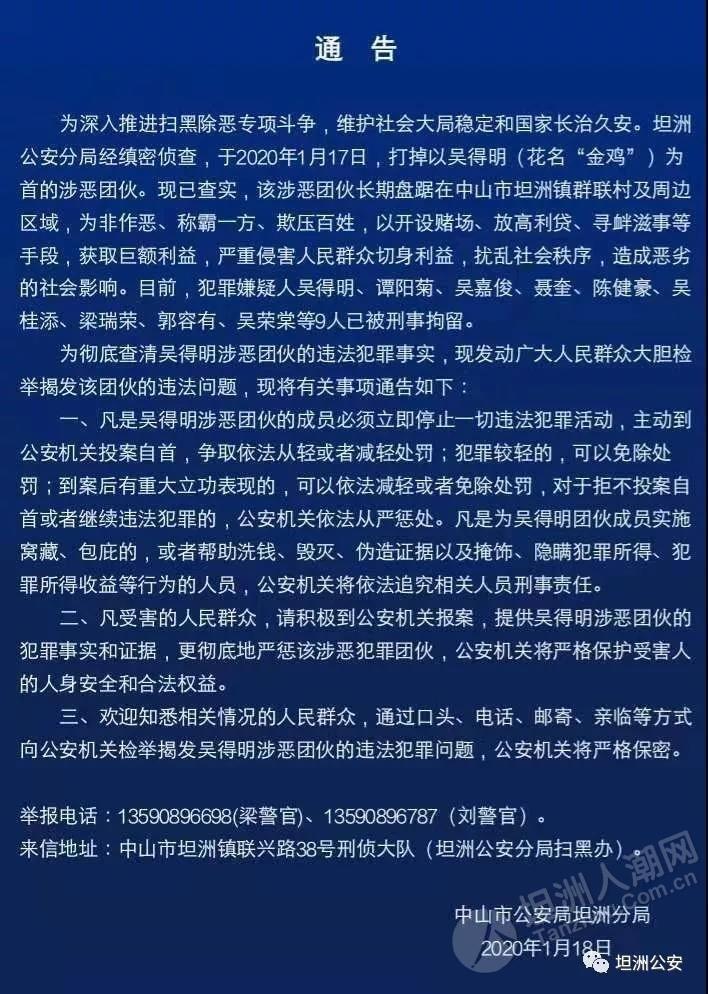 坦洲公安打掉一涉恶团伙,受害群众请积极到公安机关报案