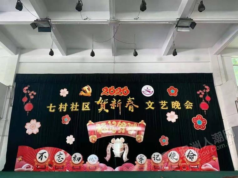 七村社区贺新春文艺晚会现场提前曝光!
