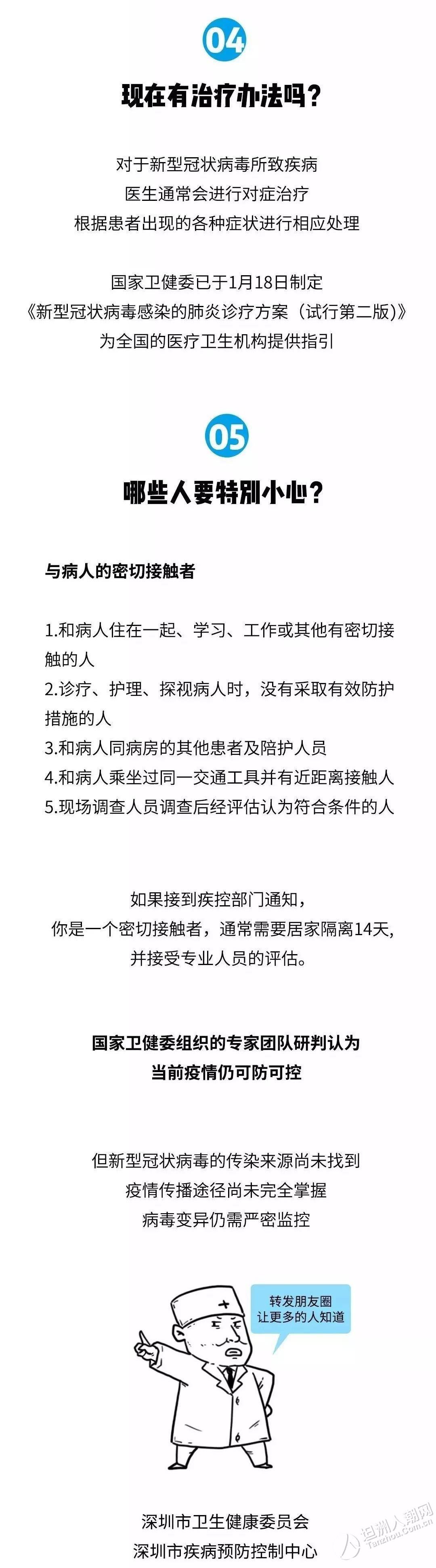 广东北京确诊出现的新型冠状病毒,究竟是个啥