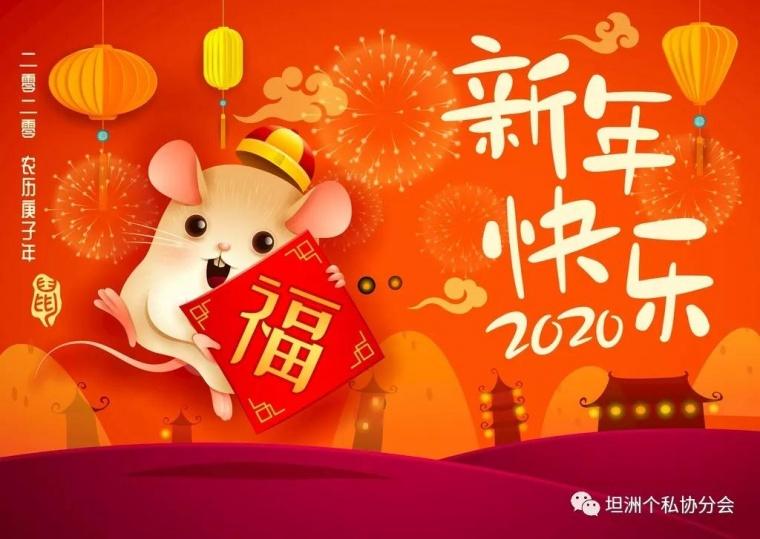 【放假安排】中山市个私协会坦洲分会 2020年春节放假通知
