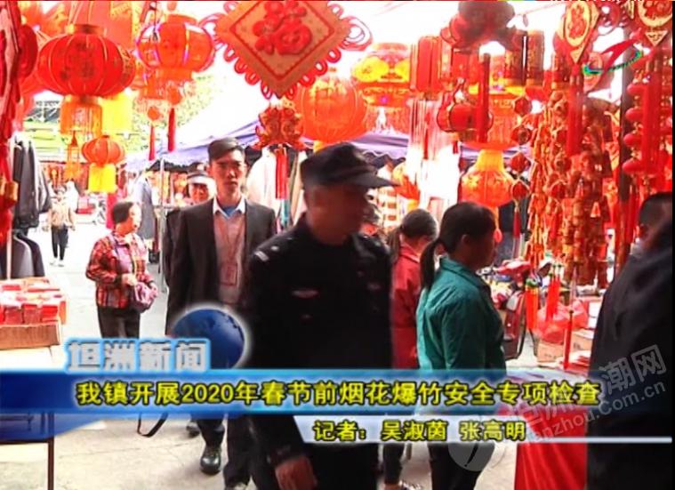 坦洲镇开展2020年春节前烟花爆竹安全专项检查