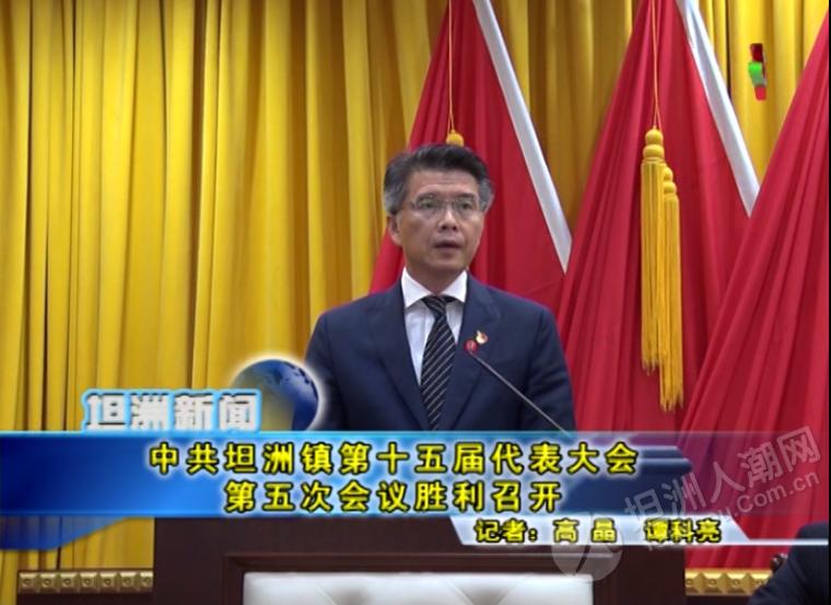 中共坦洲镇第十五届代表大会第五次会议胜利召开
