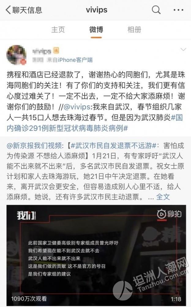 武汉旅客退珠海酒店订单遭拒,多部门协调后全额退款