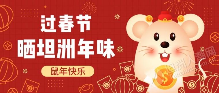 #过春节晒坦洲年味#快来分享吧!