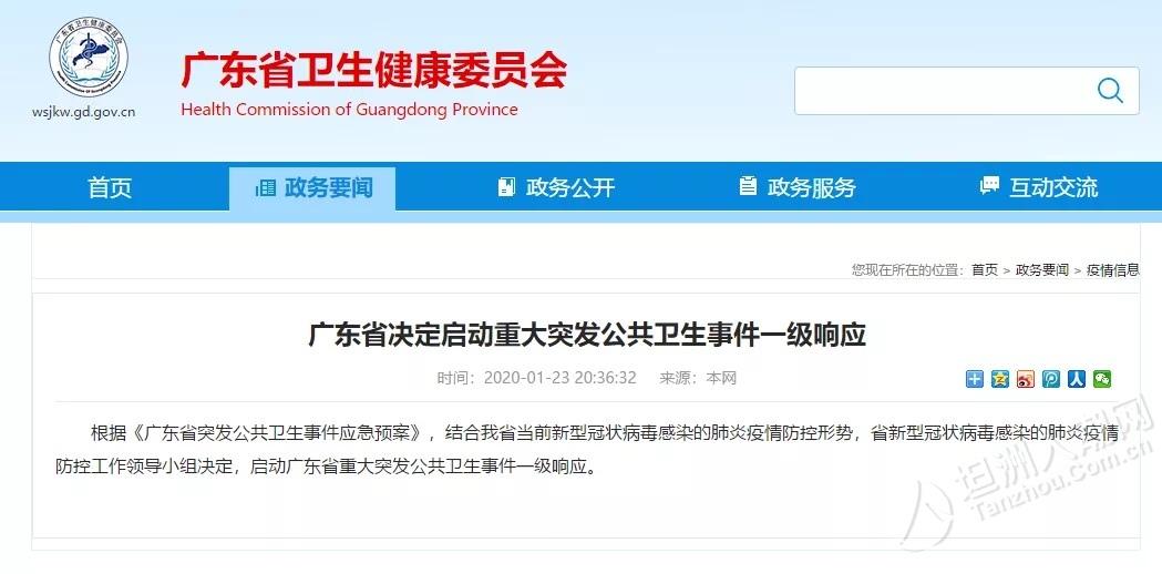 刚刚!广东省决定启动重大突发公共卫生事件一级响应
