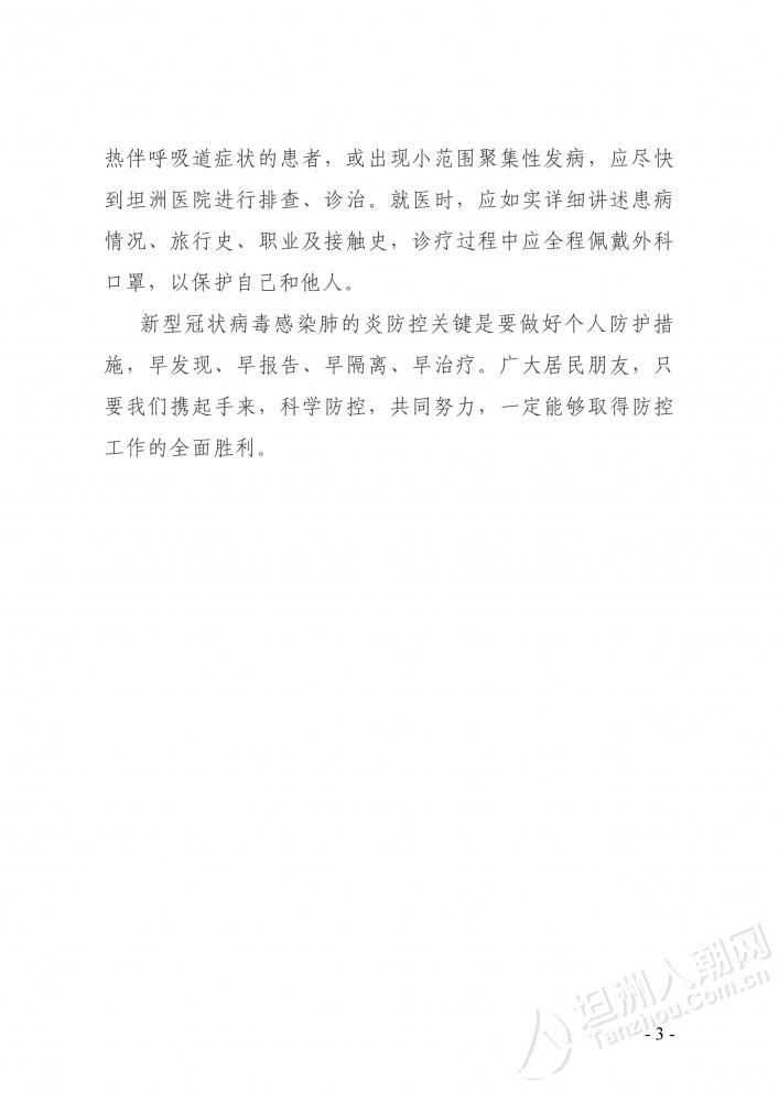 致坦洲居民的一封信(2020023)