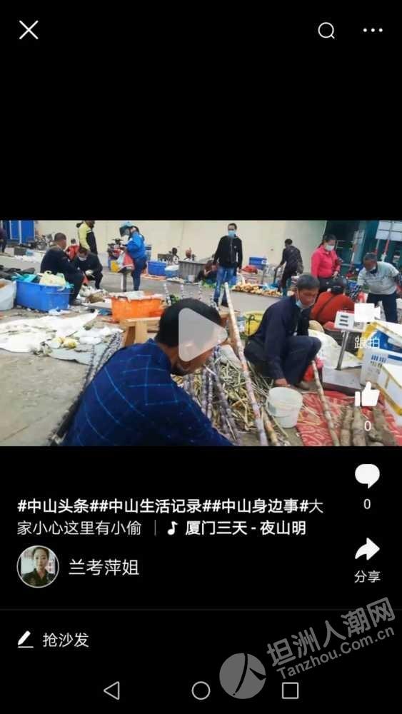 坦洲兴农市场偷盗大贼