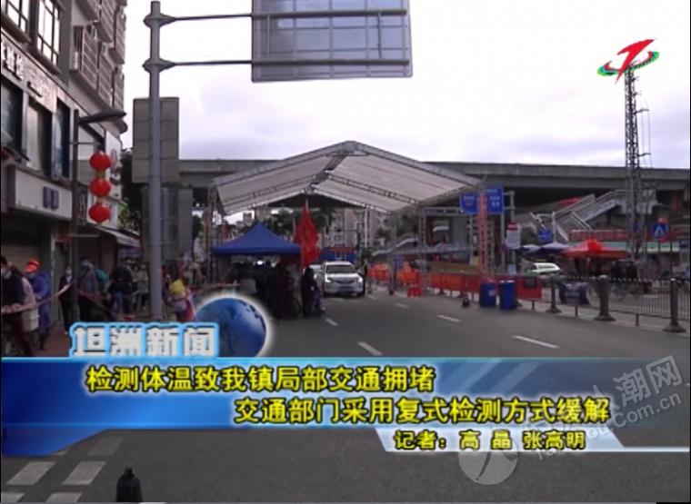 检测体温致坦洲镇局部交通拥堵 交通部门采用复式检测方式缓解