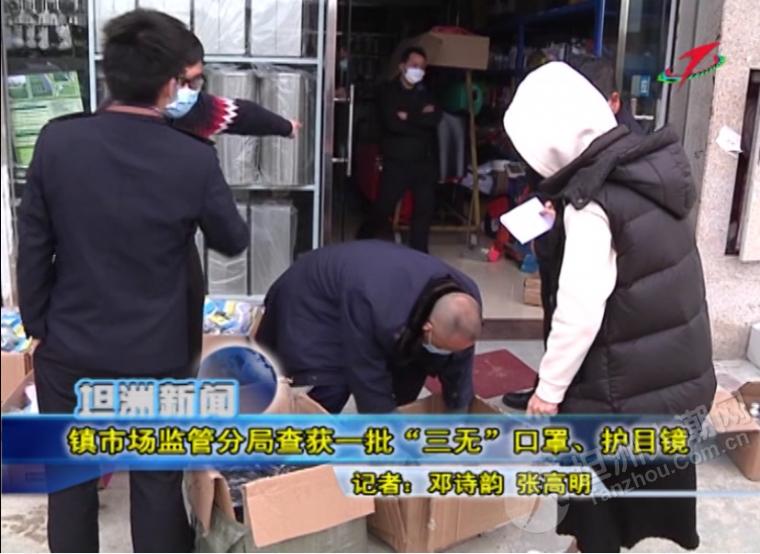 """坦洲镇市场监管分局查获一批""""三无""""口罩、护目镜"""