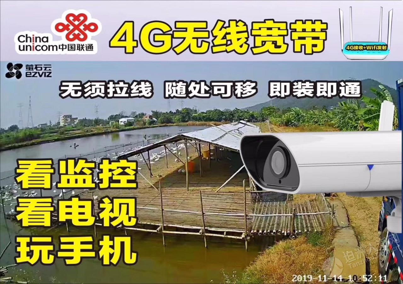 中国联通4G无线宽带网络