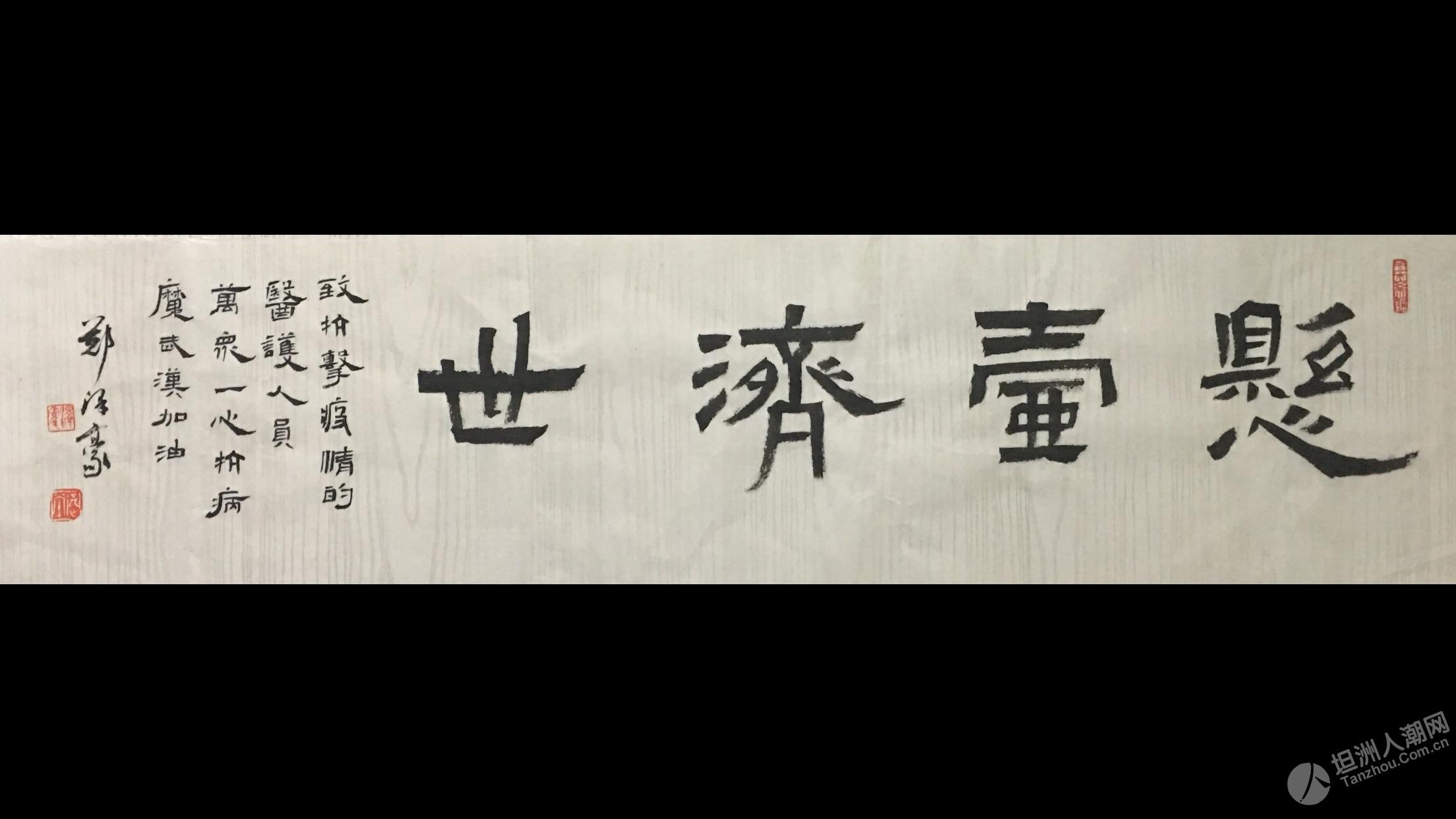 """""""艺""""起担当共同战疫 坦洲镇书法美术协会以笔汇聚战疫力量"""