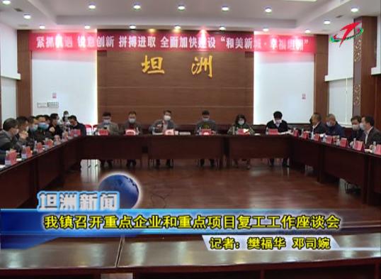 坦洲镇召开重点企业和重点项目复工工作座谈会
