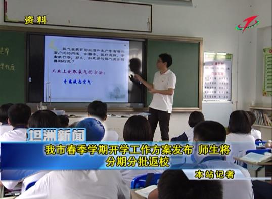 中山市春季学期开学工作方案发布 师生将分期分批返校