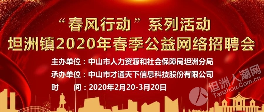 报名已开始!坦洲镇2020年春季公益网络招聘会等你参加!