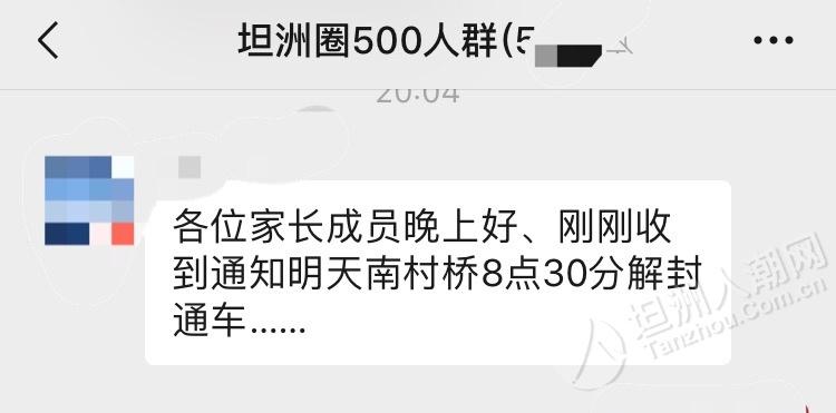 网友最新情报:坦洲南村桥明早8点半解封