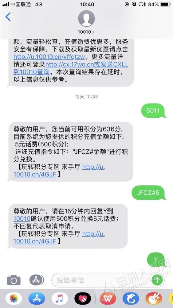 坦洲联通用户发送尼几个数字到10010就可以兑换话费!