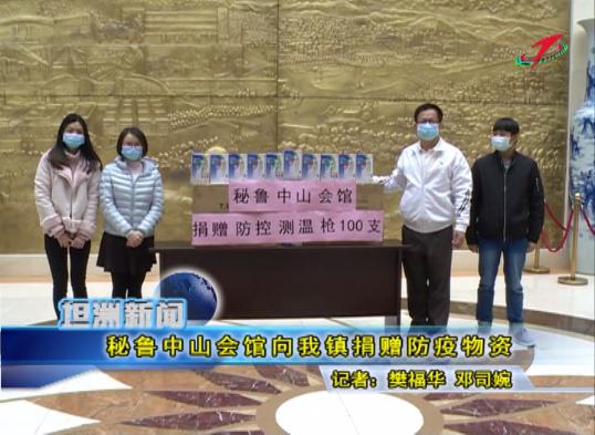 秘鲁中山会馆向坦洲镇捐赠防疫物资