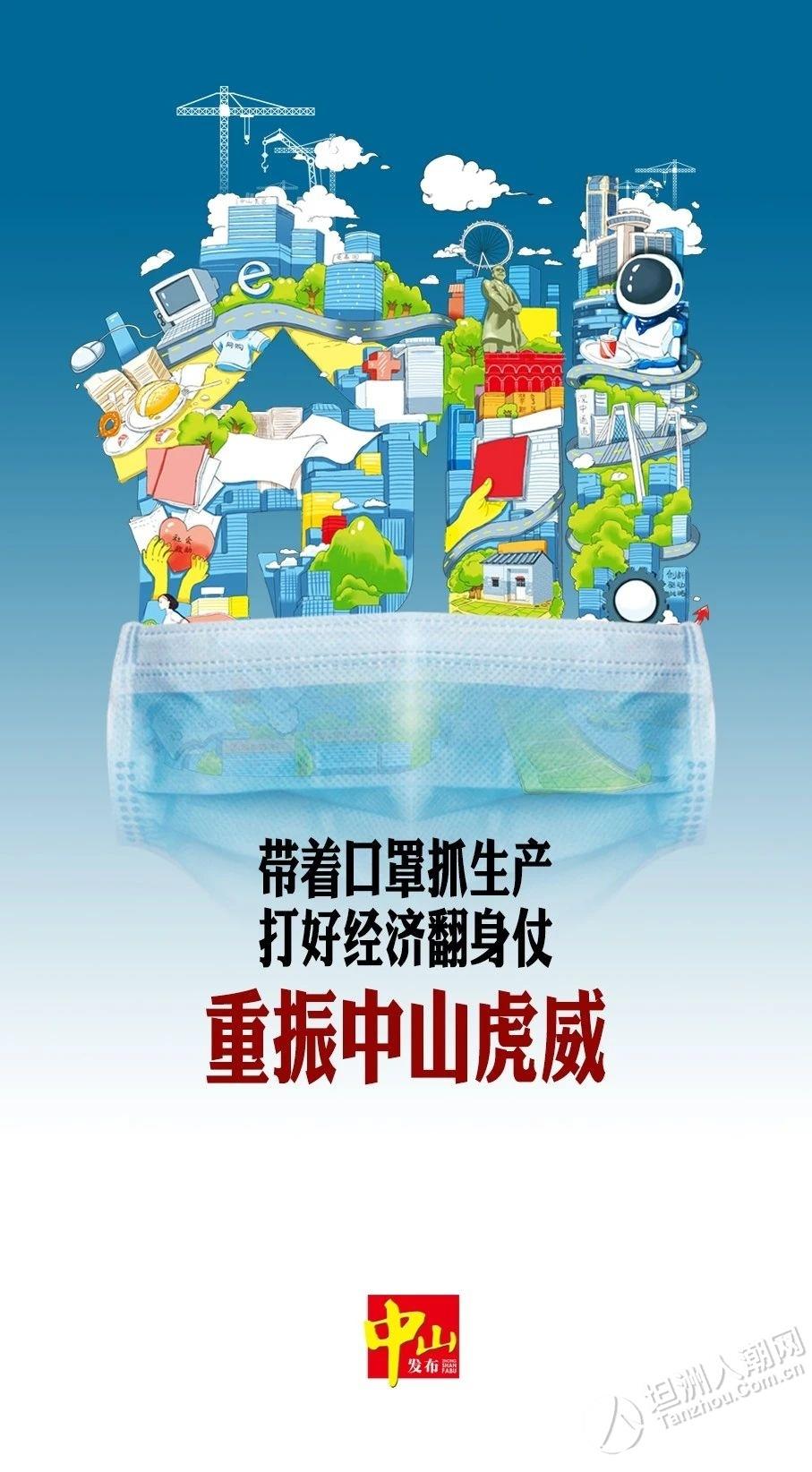 中山市重大突发公共卫生事件一级响应调整为二级响应
