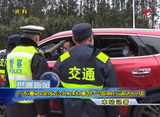 广东重大突发公共卫生事件一级响应调为二级