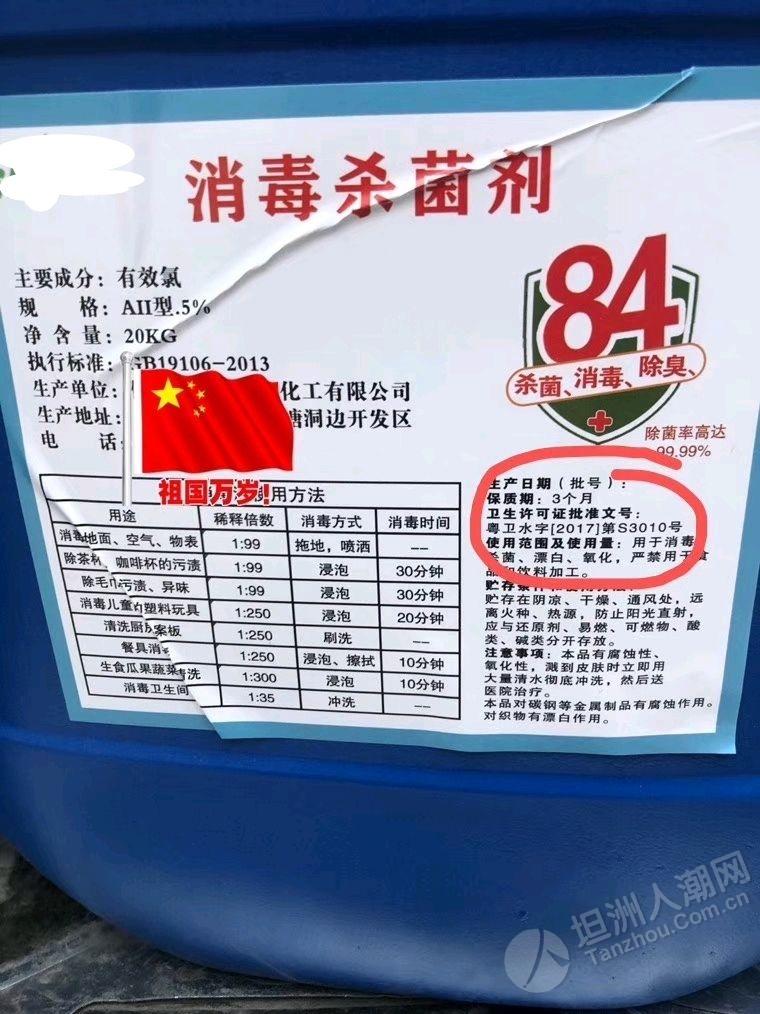 自家现货,84消毒水,需要滴滴,资质齐全