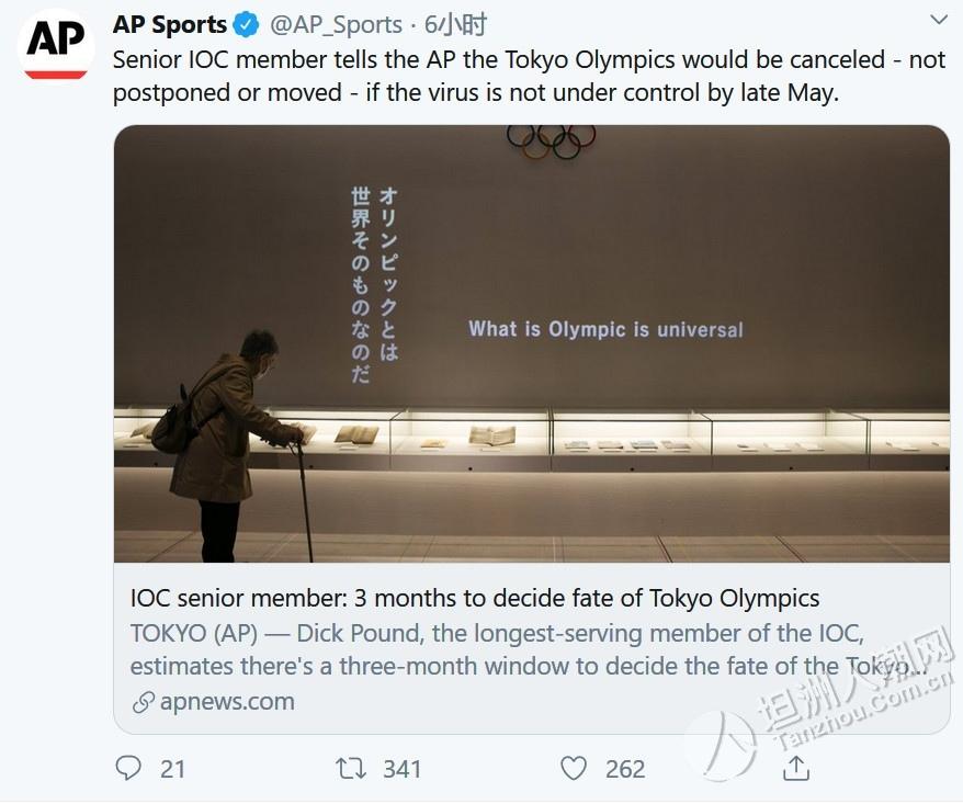 东京奥运会可能取消