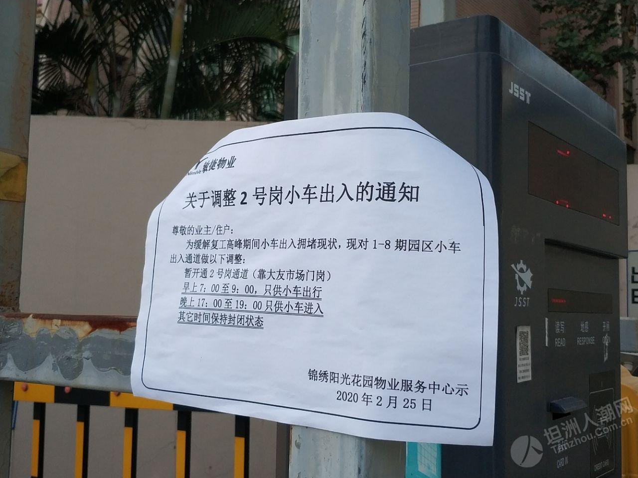 锦绣阳光花园2号出口恢复通行时间