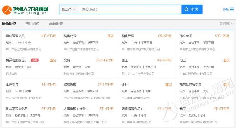 坦洲人才招聘网每日职位推介:模具师傅、会计(2020.2.26)