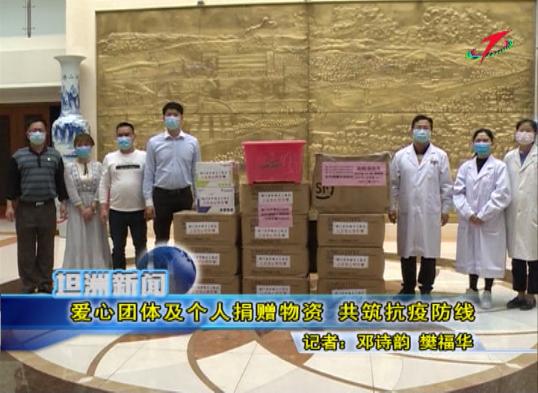 爱心团体及个人捐赠物资 共筑抗疫防线