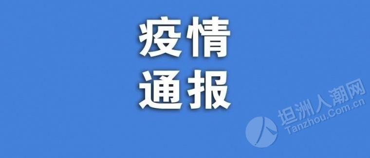 最新!广东新增9例境外输入,来自这些国家……
