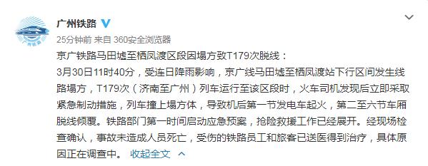 突发!一列开往广州的客运火车在湖南境内侧翻脱轨,现场起火