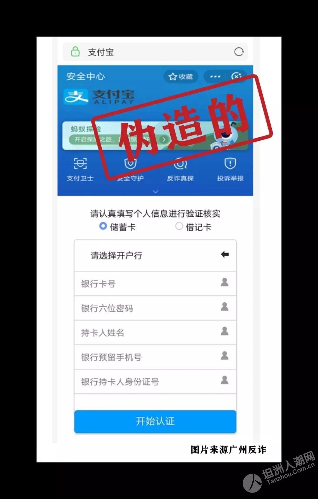 坦洲网友收到这条短信马上删掉,已有人受骗!