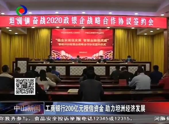 中山电视台:工商银行200亿元授信资金 助力坦洲经济发展