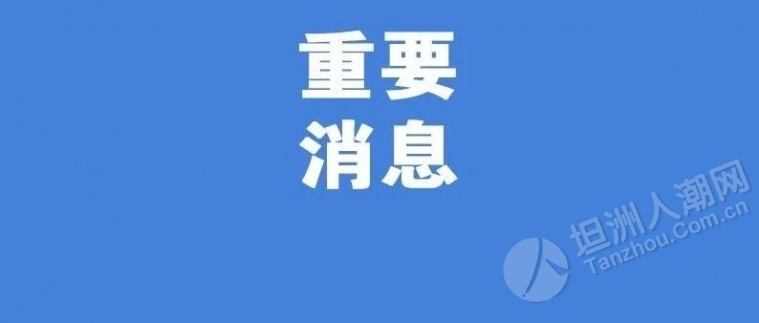中山发布最新倡议!请转发周知