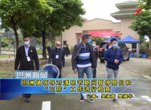 """坦洲镇领导对清明节期间暂停祭扫和""""三防""""工作进行检查"""