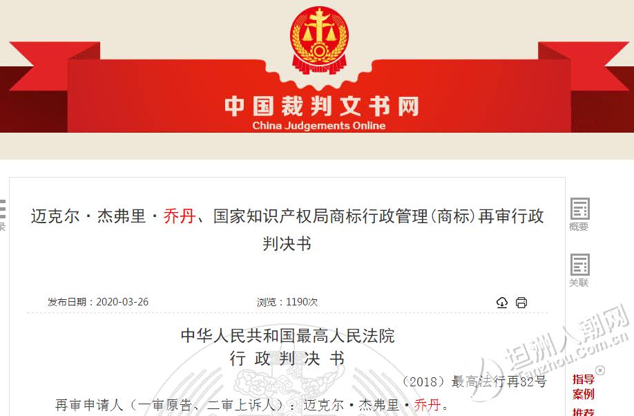 中国乔丹终审败诉:打了8年的官司输了,商标被撤