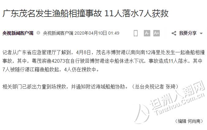 茂名发生渔船相撞事故,11人落水,4人仍在搜救...