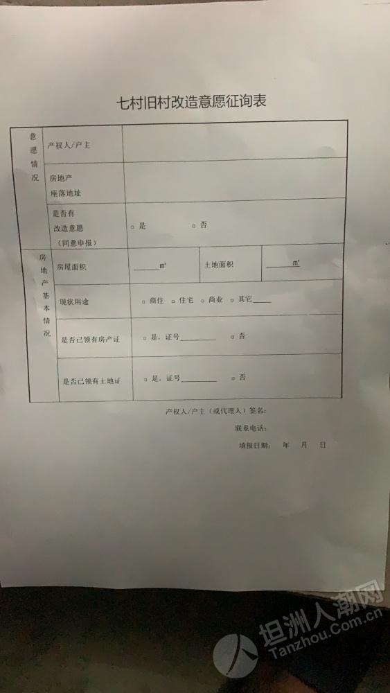 七村旧村改造意愿征询表?