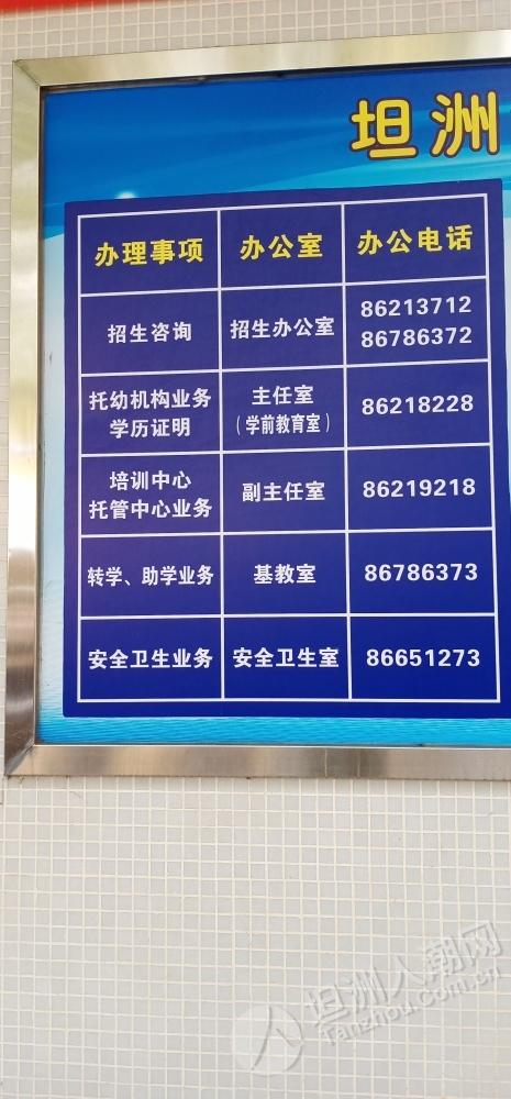 建议收藏!坦洲教办各办公室电话号码