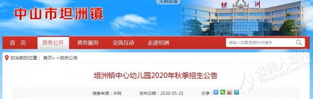 招生啦!坦洲镇中心幼儿园2020年秋季招生即将开始(报名时间:2020.5.25~5.27)